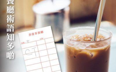 香港茶餐廳術語知多啲